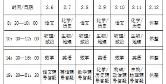 学校的网课课程表
