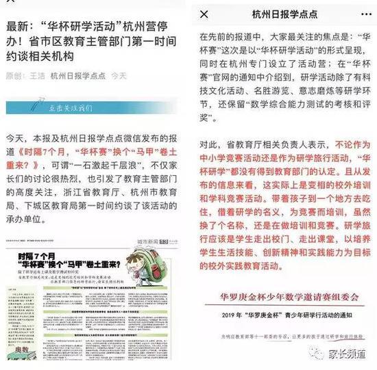 """成都市教育局辟謠:華賽奧賽沒有""""解禁"""""""