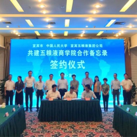 五粮液与中国人民大学共建五粮液商学院