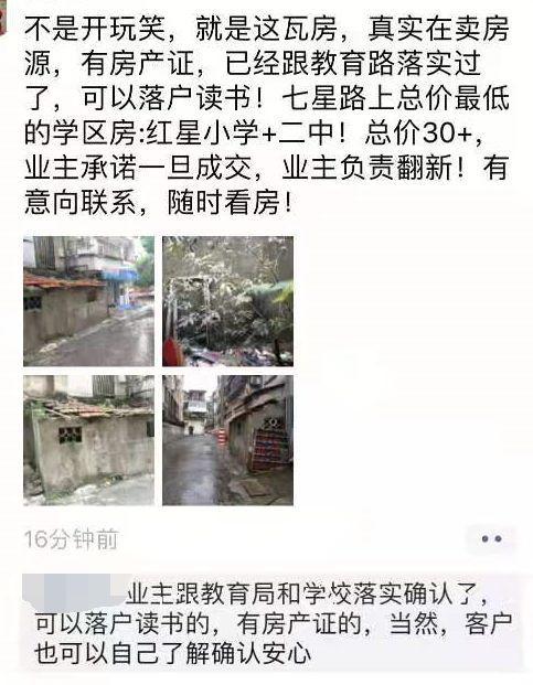 """南宁13平方米""""学区破瓦房""""卖到35万 连门都没有"""