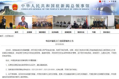 图片来源:中国驻新潟总领事馆网站截图