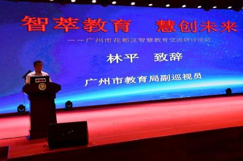 广州市教育局副巡视员林平发言