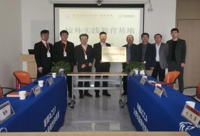 高顿教育与河南财经政法大学实习基地挂牌成功