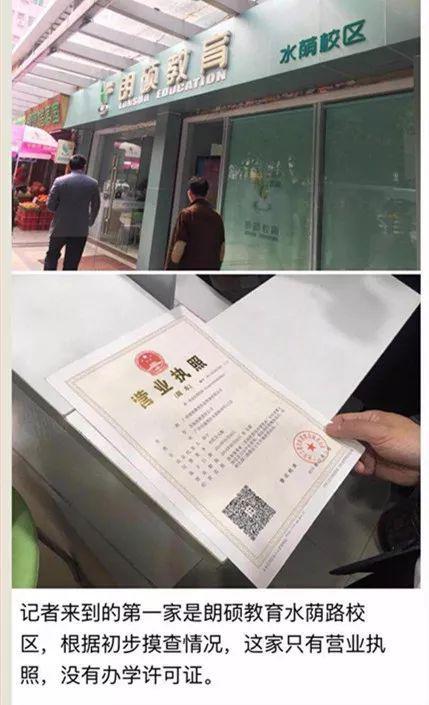 半月谈揭校外培训乱象 广州突击整改多家培训机构