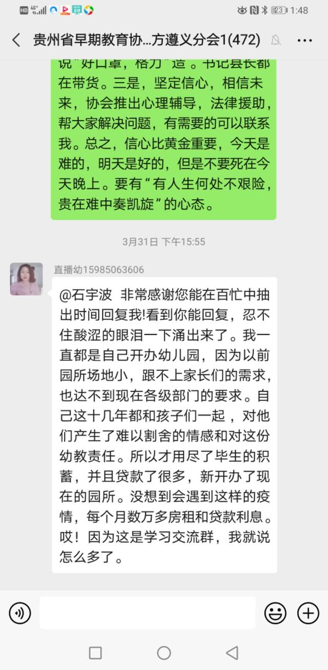 贵州民办园部分幼教改行当主播 最大幼儿园仨月未发工资