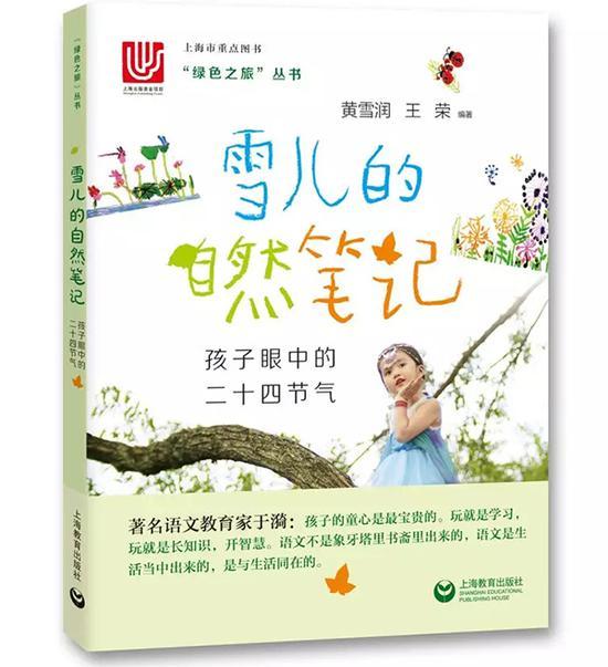 """《雪儿的自然笔记——孩子眼中的二十四节气》书封 本文图片均来自""""上海教育出版社""""微信公众号"""