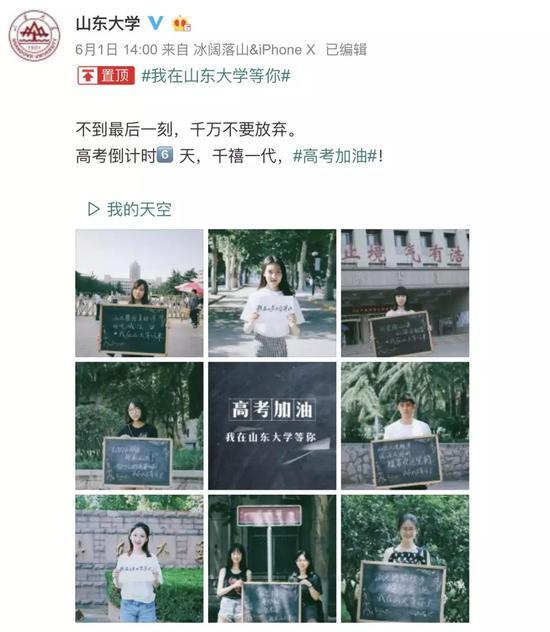 @天津大学:相信自己,保持一颗平常心去面对最终的试卷。