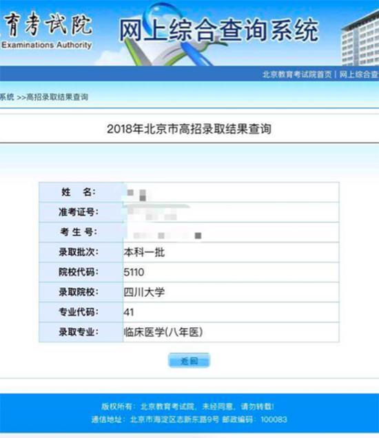 教育考试院官网上,徐霁的录取结果截图 本文图均为受访者供图