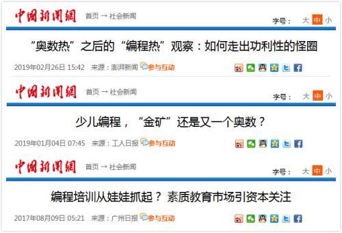 媒体对编程培训的报道。中国新闻网网页截图
