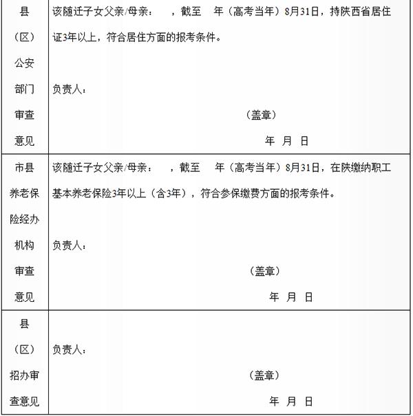 陕西发布2019年随迁子女高考报名通知