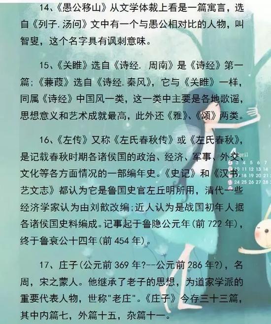 bob首页:中考语文常考的77个文学常识 提分必备(图)