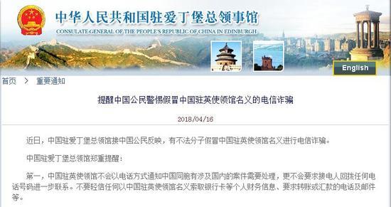 图片来源:中国驻应该爱丁堡总领馆网站。