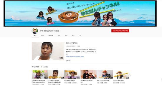中村的YouTube主页(翻译自谷歌)