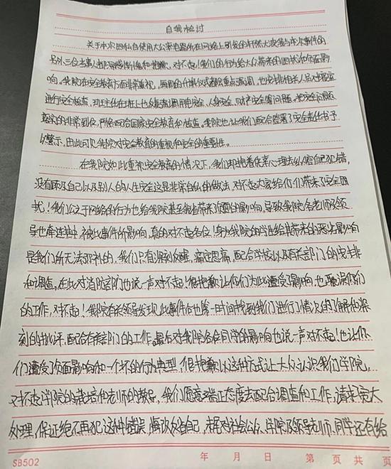 当事人之一写的检讨信。宜昌消防供图