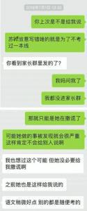 发帖者晒与苏某同学的聊天记录。