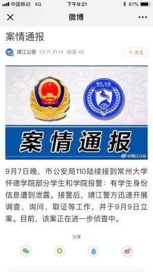 江苏一高校超千名学生信息遭泄露 院方否认黑客侵入