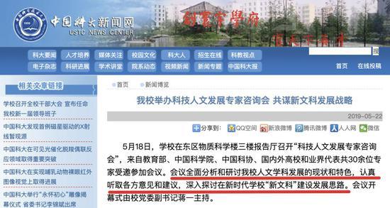 图片来源:中国科大新闻网