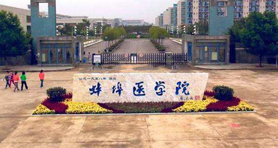 蚌埠医学院更名为蚌埠医科大学获公示