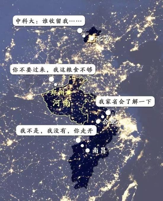 中国科学技术大学南迁 //图源:地球知识局