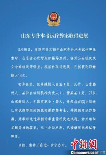 山东省公安厅3月21日晚通过官方微博发布山东专升本考试作弊案最新进展。 截图 摄