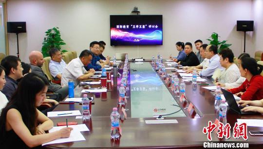 """國際教育""""互學互鑒""""研討會5月24日在北京舉行。 主辦方供圖 攝"""