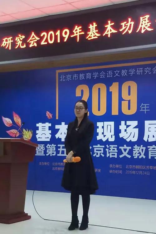 李儀婷老師榮獲北京市語文基本功比賽初中組特等獎