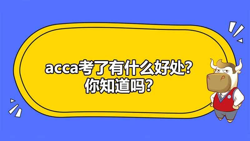 高顿财经:acca考试考了有什么好处