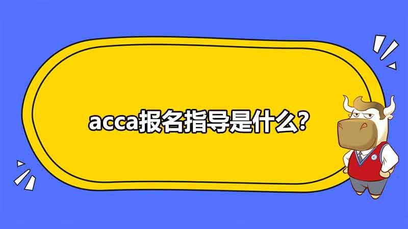 高顿财经:acca考试报名指导是什么