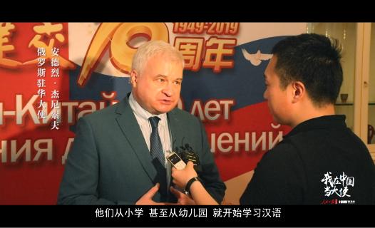 """俄罗斯驻华大使杰尼索夫:俄罗斯兴起""""汉语热"""""""