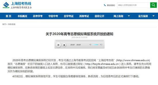 上海2020年高考志愿模拟填报系统开放