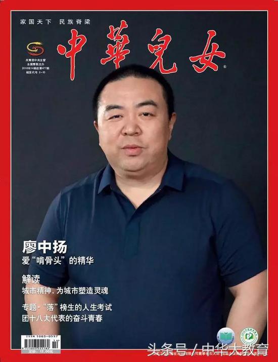 """精华学校的少当家廖中扬:爱""""啃骨头""""是精华精神"""