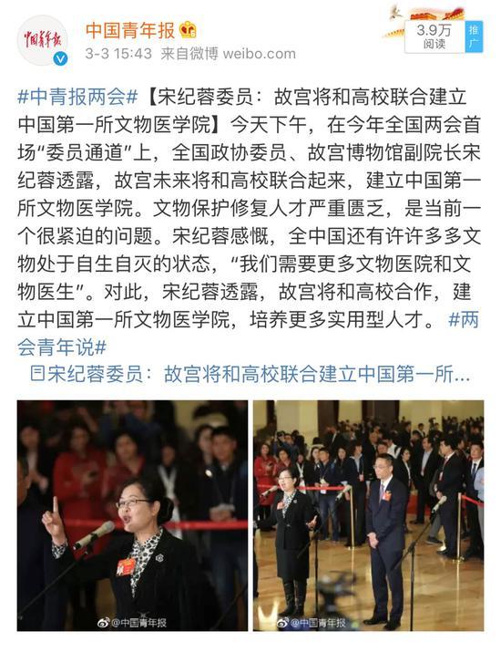 图片来源:微博@中国青年报