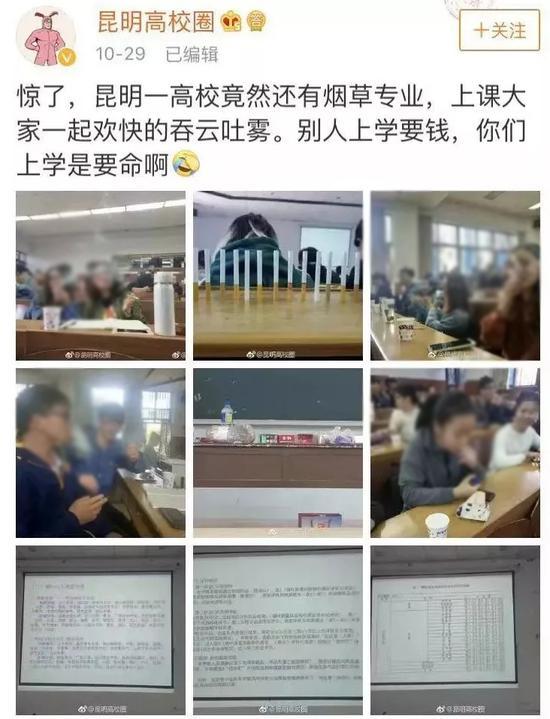 微博@昆明高校圈 截图