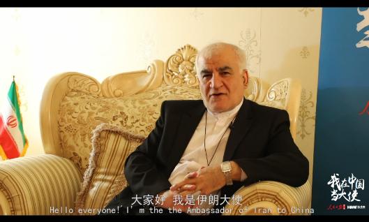 伊朗驻华大使克沙瓦尔兹扎德:主动学习中文