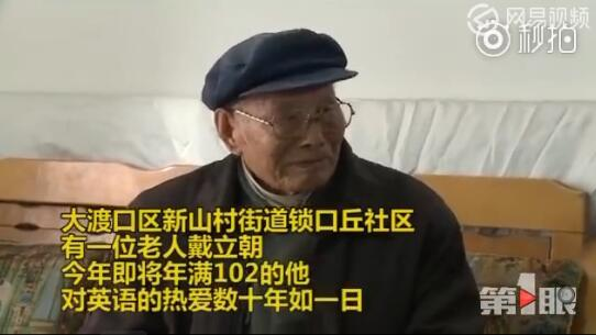 102岁老人数十年坚持学英语 经常义务帮人补习