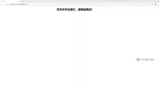 ▲艺术升网站截图。