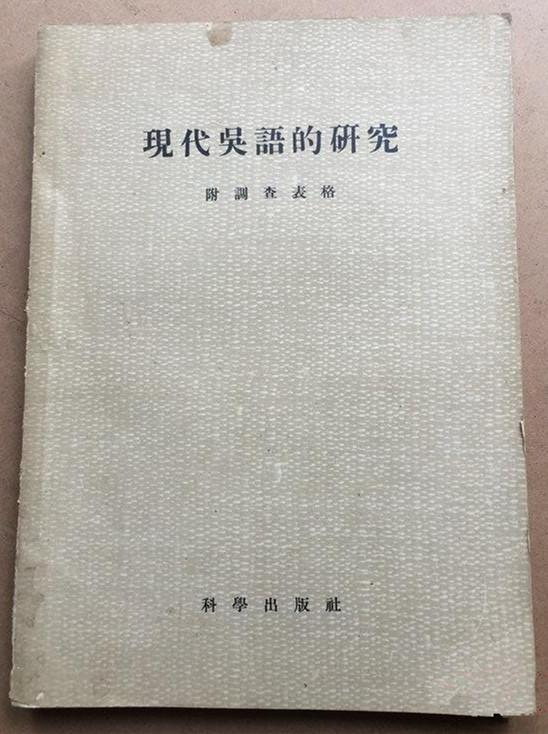赵元任《现代吴语的研究》,科学出版社1956年版