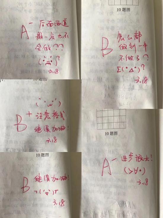 """王丹丹给同学们的作业批注教学之外的""""任务"""""""
