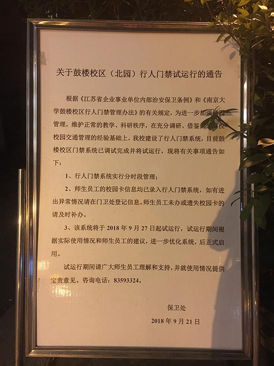 南大鼓楼校区南门贴出通告,行人门禁试运行,实行分时段管理。澎湃新闻记者 陈卓 摄