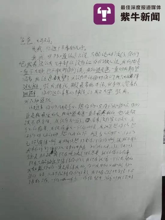 苏小宁写给父母的信