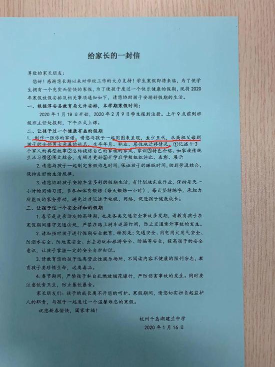 杭州千島湖建蘭中學寒假請家長幫助孩子制作一張自己的家譜。校方供圖