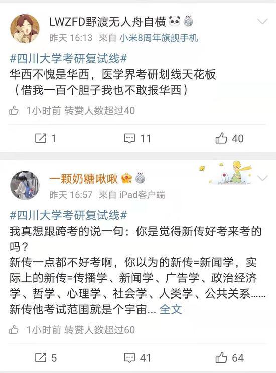 ▲网友热评:华西划出了医学界考研划线天花板