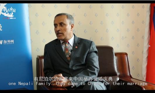 尼泊尔驻华大使鲍德尔:更多尼泊尔人选择去中国办婚礼