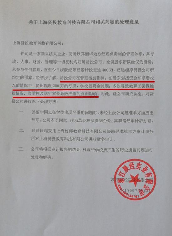 教职工罢课风波后,上海贤投极速十分PK10—极速十分PK10官方科技有限公司披露项目运营中亏损200多万