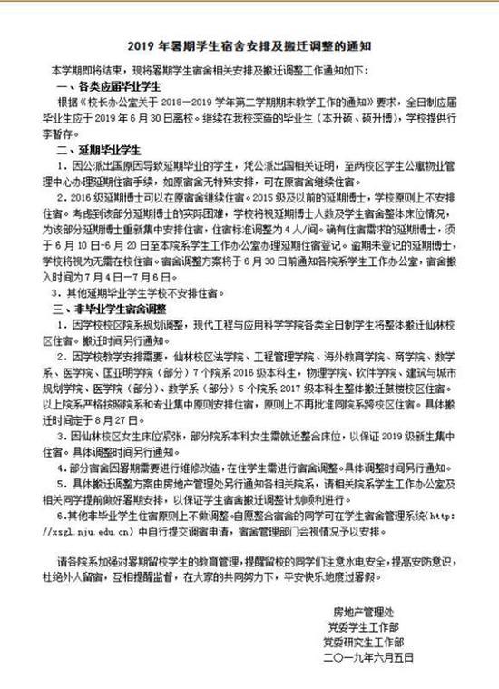 6月5日,南京大学各宿舍楼贴出通知,延期博士生将集中调整至本科宿舍住宿。 南京大学学生供图