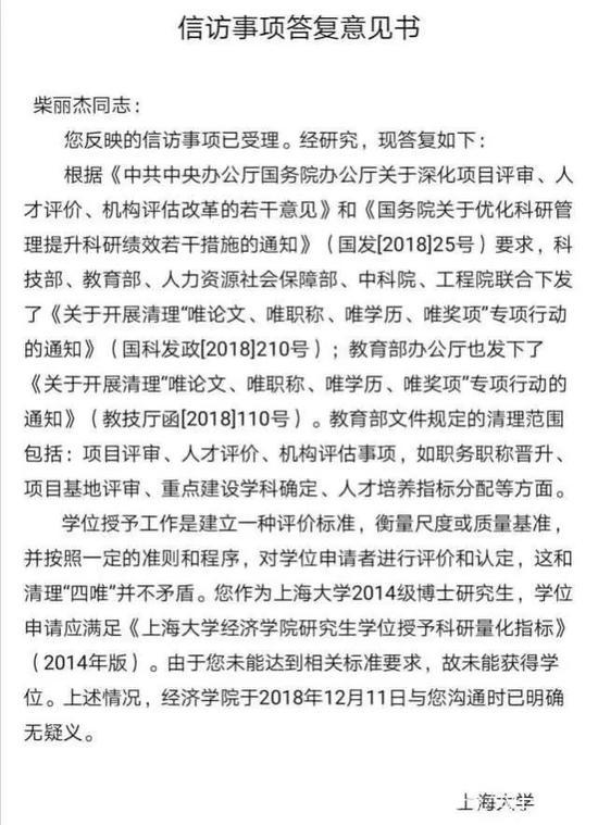 原告柴丽杰提供的上海大学《信访事项答复意见书》。采访对象 供图