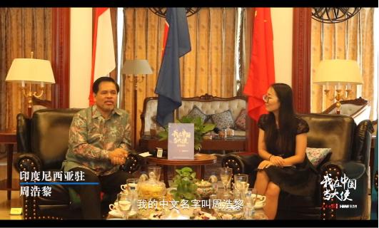 """印尼驻华大使周浩黎:朋友圈里有""""中国外卖小哥"""""""