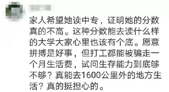 女生高考志愿遭家人反对 上万元学费网上众筹