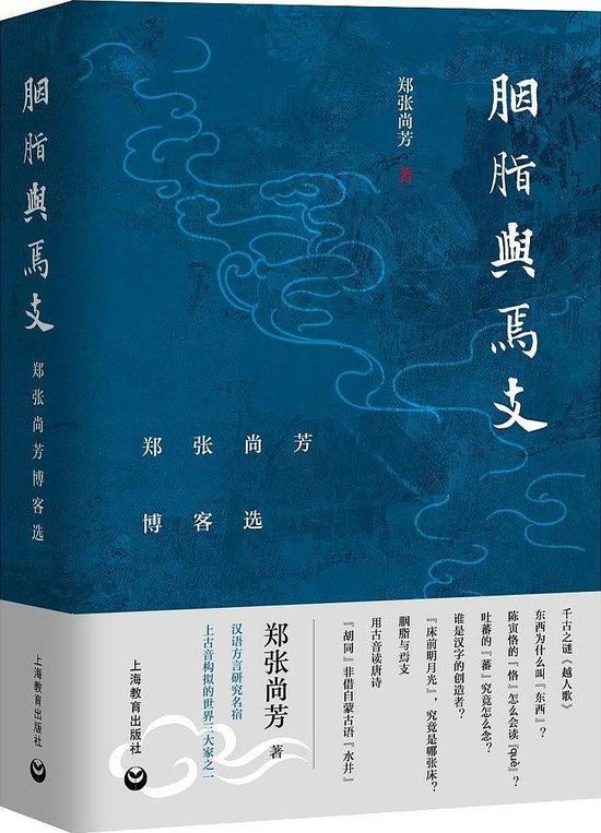 《胭脂与焉支:郑张尚芳博客选》,上海教育出版社2019年版