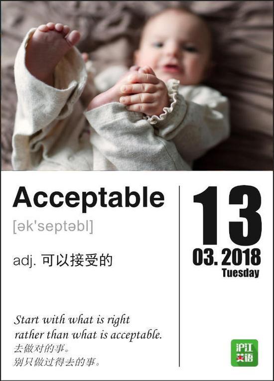 """它是accept(接受)加上able(能够),表示""""可以接受""""、""""可以容忍""""。"""